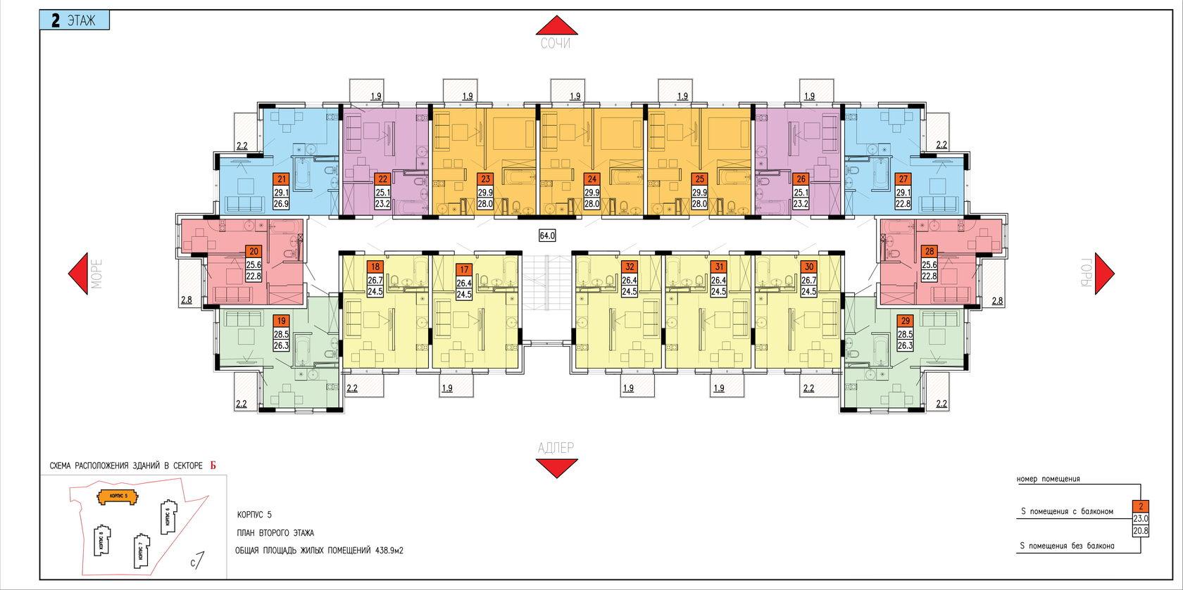 ЖК Касабланка Адлер План - Корпус 5 Этаж 2