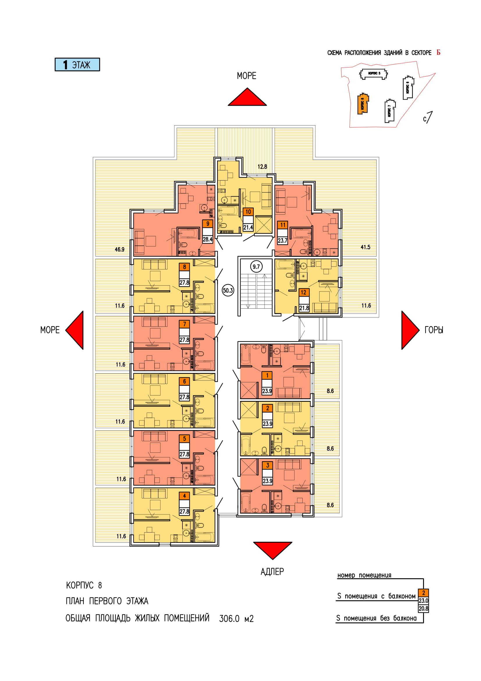 ЖК Касабланка Адлер План - Корпус 8 Этаж 1