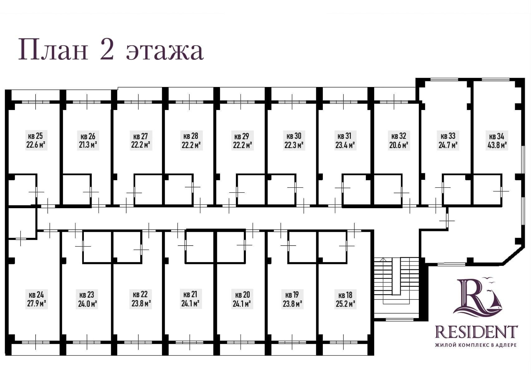 ЖК Resident Адлер План 2-го этажа