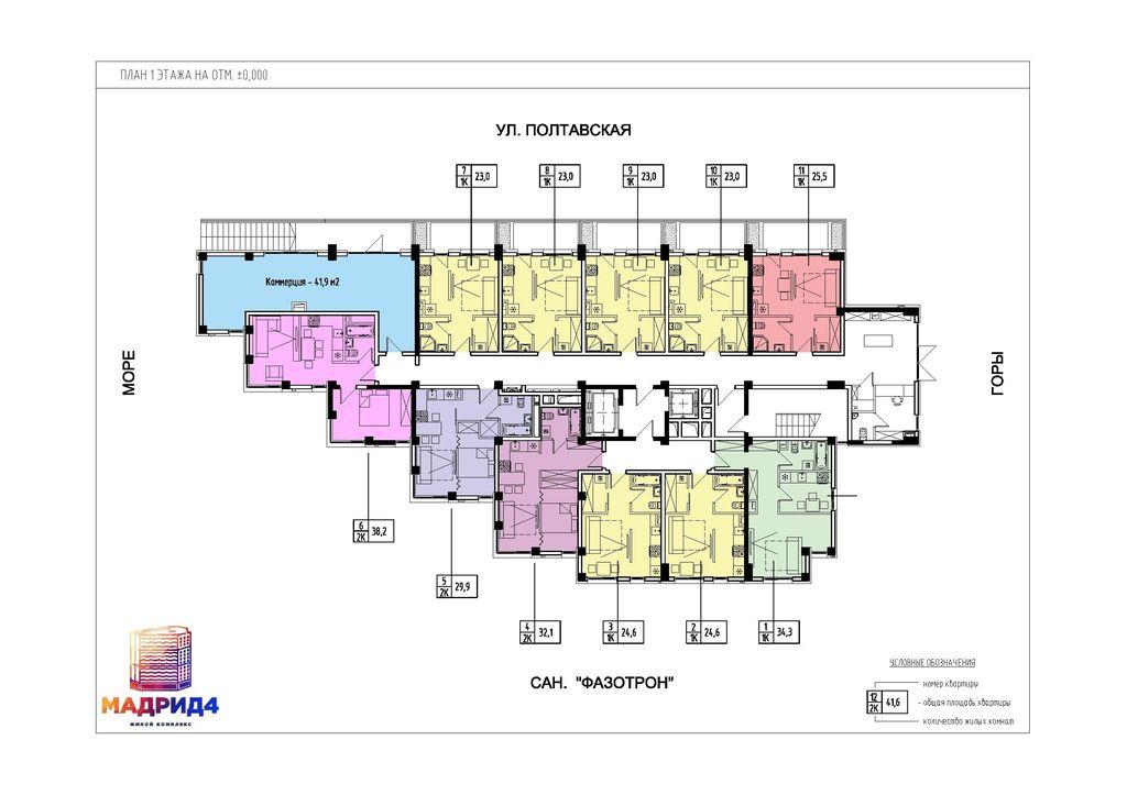 ЖК Мадрид 4 Сочи Планировка 1-й этаж