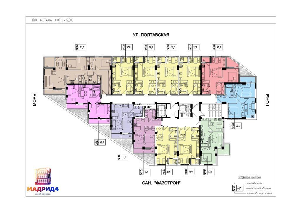ЖК Мадрид 4 Сочи Планировка 6-й этаж