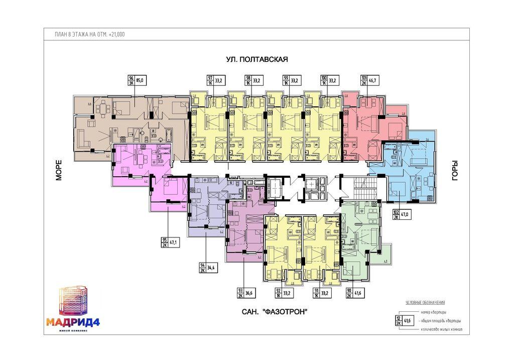 ЖК Мадрид 4 Сочи Планировка 8-й этаж