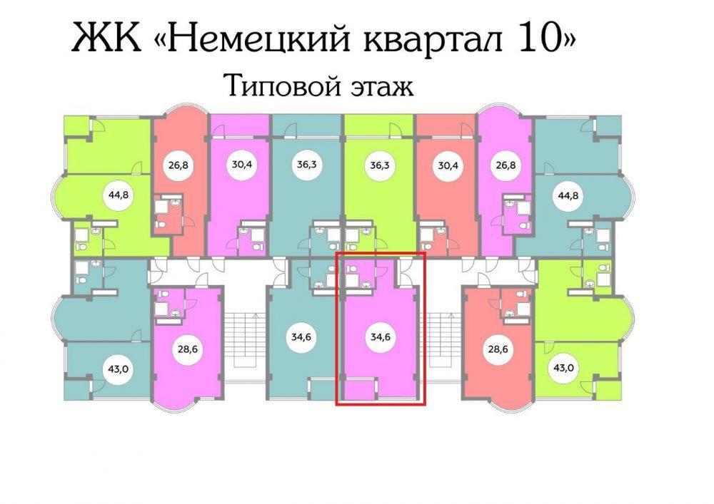 ЖК Немецкий квартал 10 - План 3-го этажа