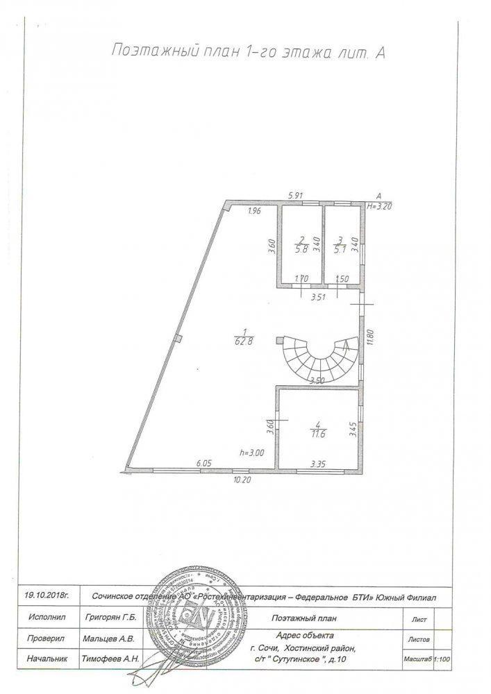 КП Хостинская Ривьера - План 1-го этажа дом 260 кв.м.