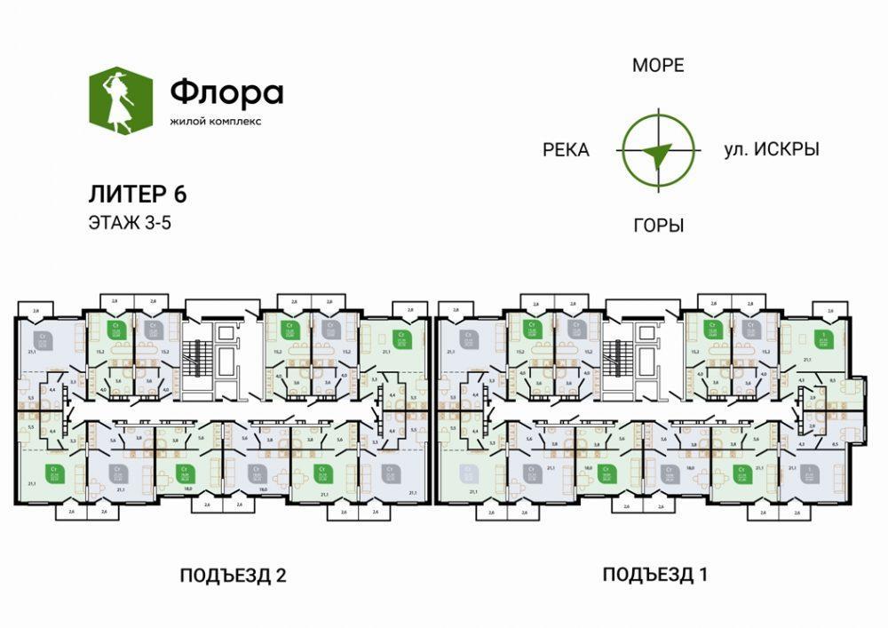 ЖК Флора Кудепста Сочи - План Литер 6 Этаж 3-5