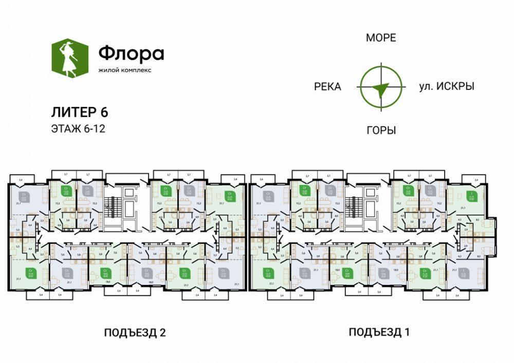 ЖК Флора Кудепста Сочи - План Литер 6 Этаж 6-12