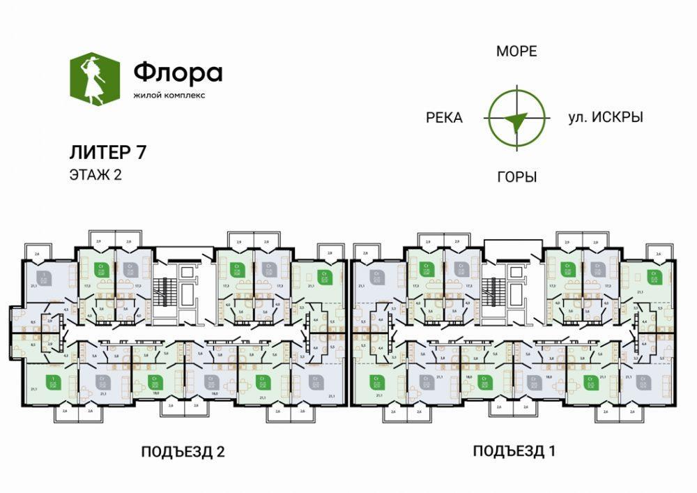 ЖК Флора Кудепста Сочи - План Литер 7 Этаж 2
