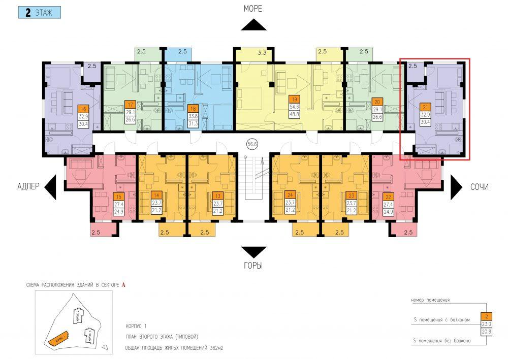ЖК «Касабланка» Адлер Сочи - План корпус 1 этаж 2