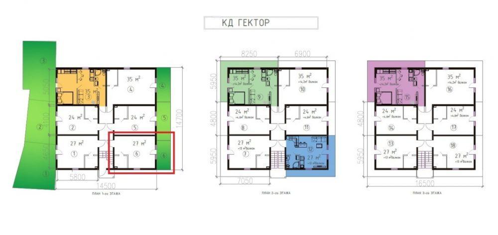 ЖК Троя Сочи Корпус Гектор План 1, 2 и 3 этажей