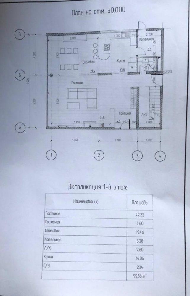 КП Видный - План 1 этажа