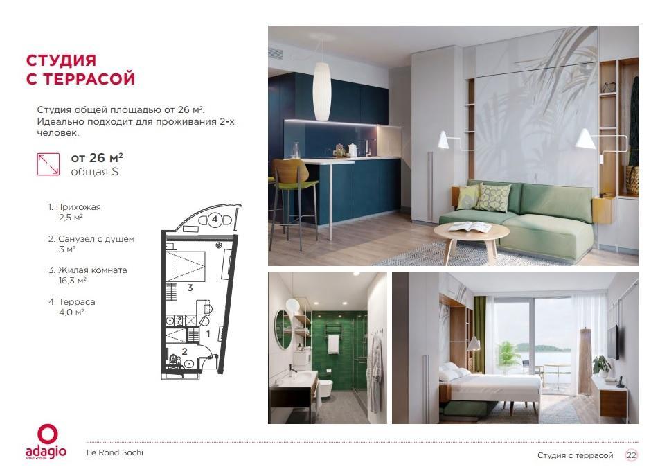Adagio Le Rond Sochi - Апартаменты студия 26 кв.м. с террасой
