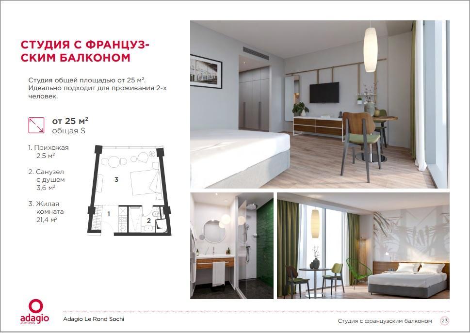 Adagio Le Rond Sochi - Апартаменты студия 25 кв.м. с французским балконом