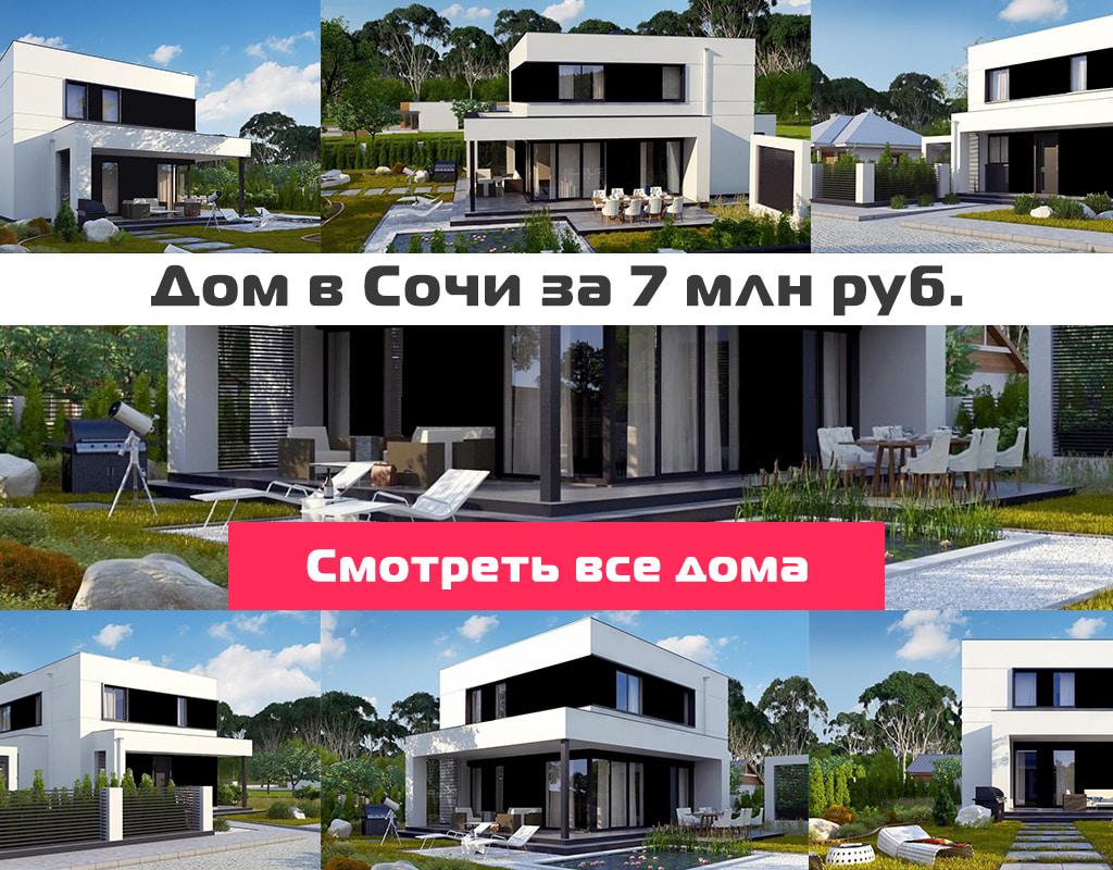 Купить дом в Сочи за 7 млн руб
